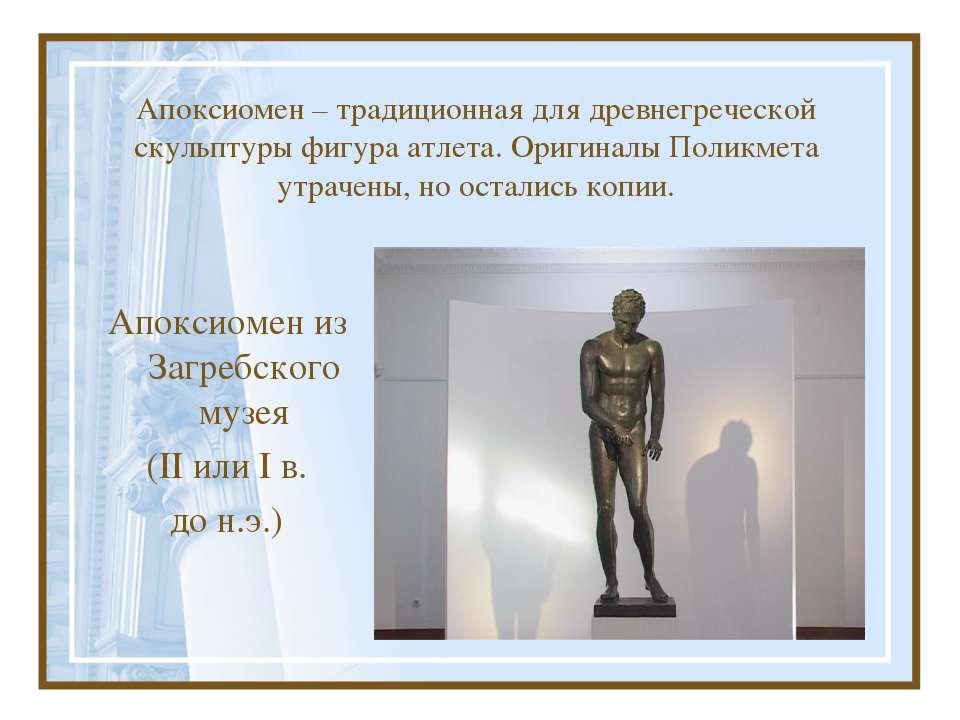 Апоксиомен – традиционная для древнегреческой скульптуры фигура атлета. Ориги...