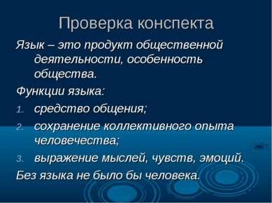 Проверка конспекта Язык – это продукт общественной деятельности, особенность ...