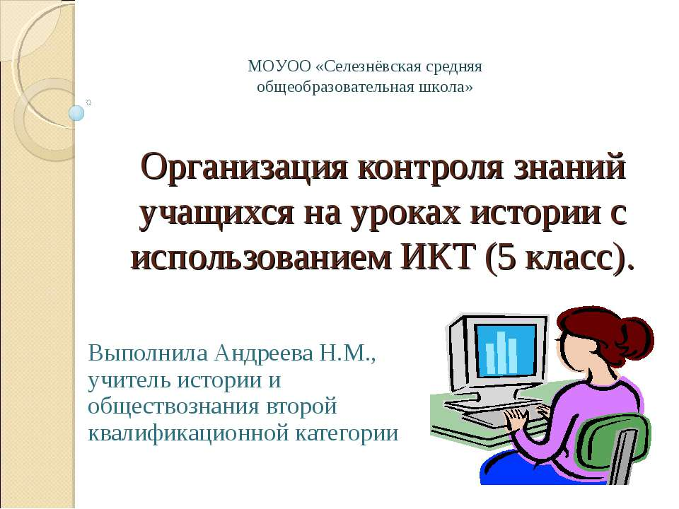 Организация контроля знаний учащихся на уроках истории с использованием ИКТ (...