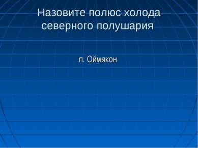 Назовите полюс холода северного полушария п. Оймякон