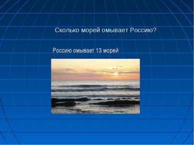 Сколько морей омывает Россию? Россию омывает 13 морей