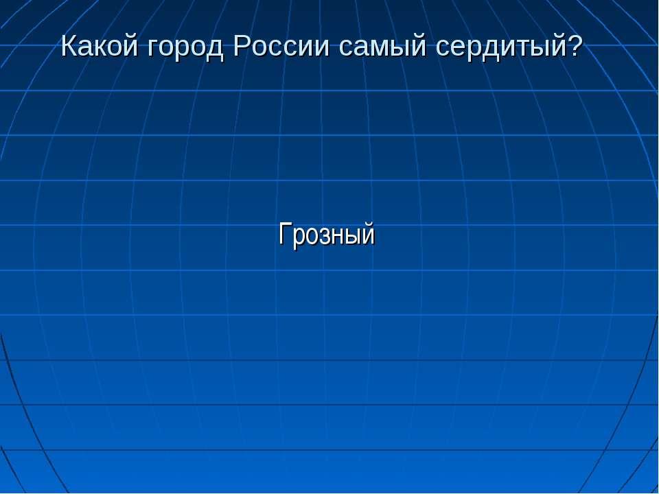 Какой город России самый сердитый? Грозный