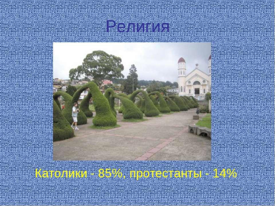 Религия Католики - 85%, протестанты - 14%