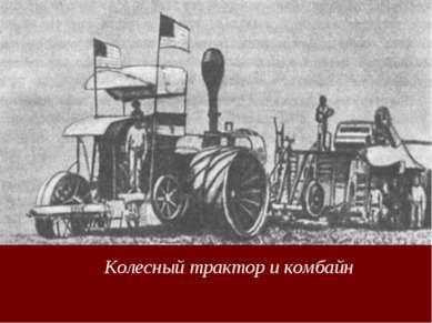 Колесный трактор и комбайн