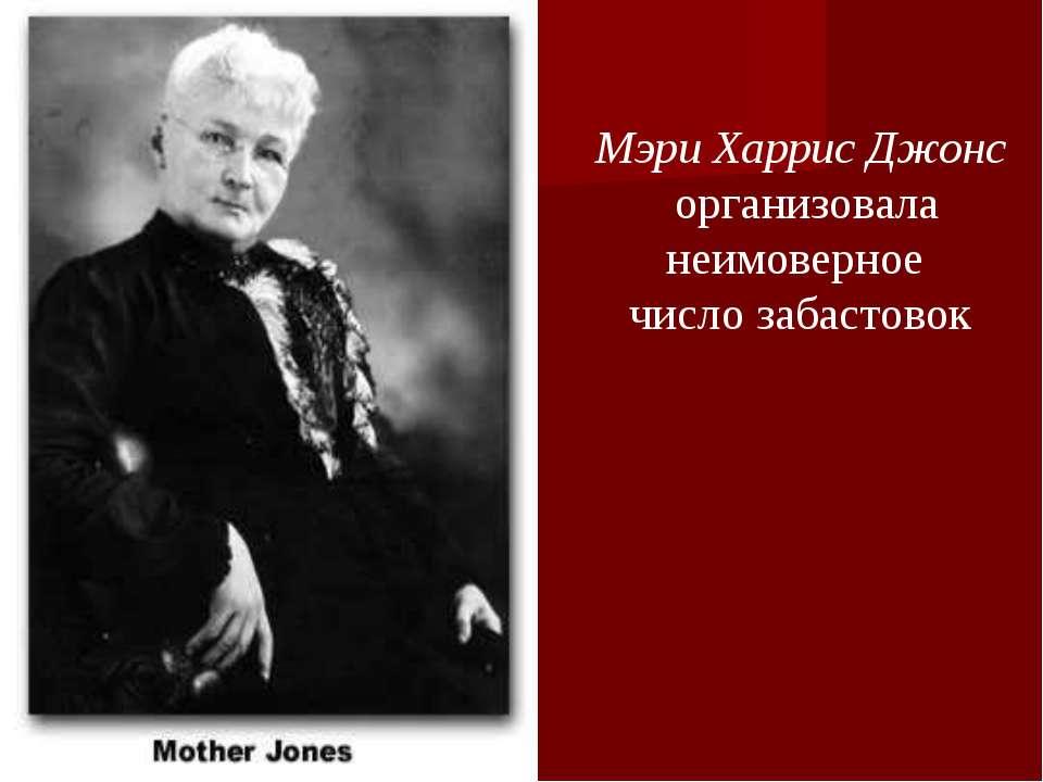 Мэри Харрис Джонс организовала неимоверное число забастовок