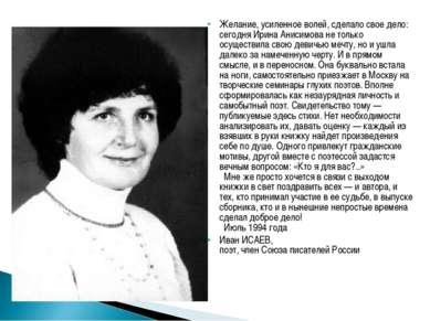 Желание, усиленное волей, сделало свое дело: сегодня Ирина Анисимова не тольк...
