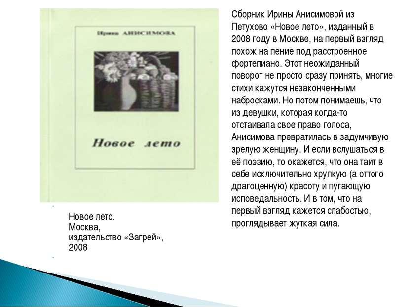 Новое лето.  Москва,  издательство «Загрей»,  2008 Сборник Ирины Анисимо...