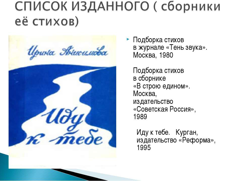 Подборка стихов в журнале «Тень звука». Москва, 1980 Подборка стихов в сборни...
