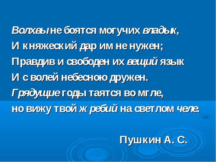 Волхвы не боятся могучих владык, И княжеский дар им не нужен; Правдив и свобо...