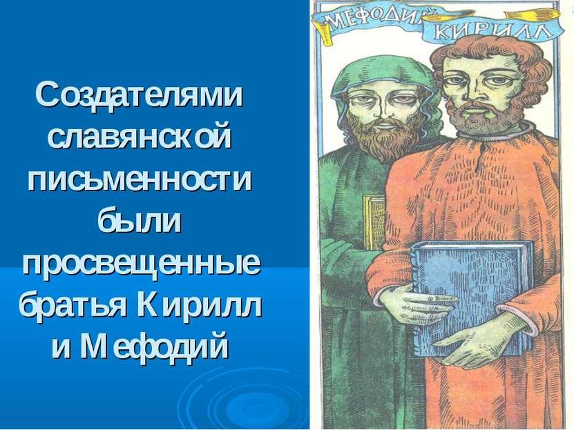 Создателями славянской письменности были просвещенные братья Кирилл и Мефодий