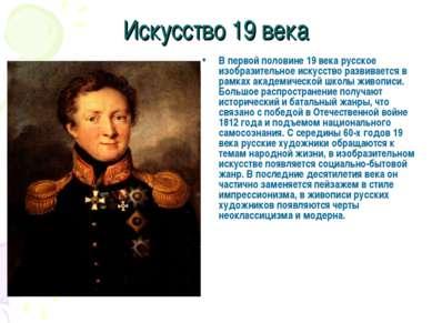 Искусство 19 века В первой половине 19 века русское изобразительное искусство...