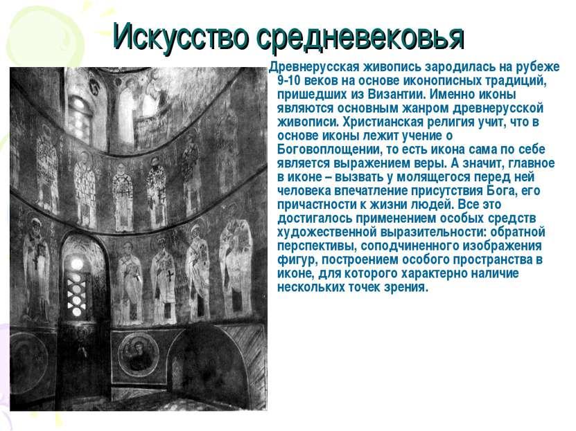 Искусство средневековья Древнерусская живопись зародилась на рубеже 9-10 веко...