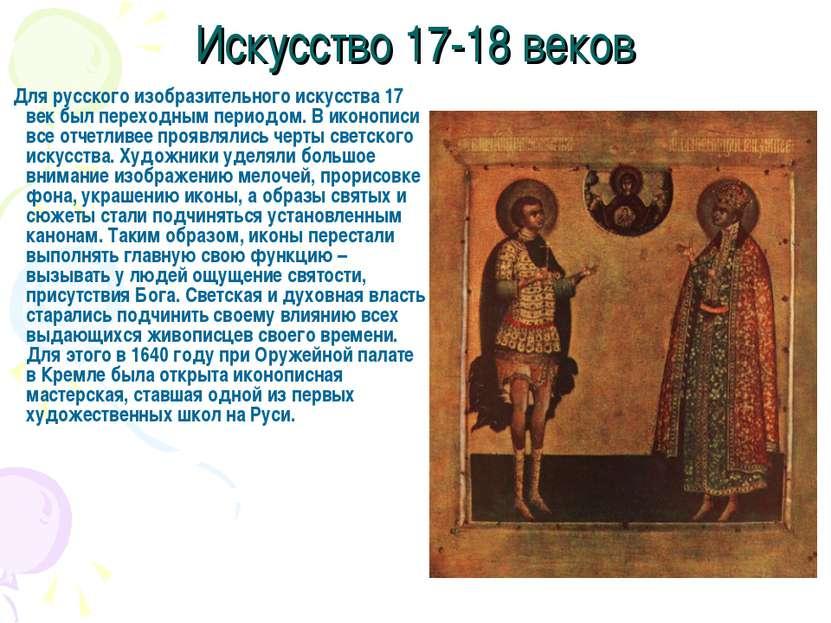 Искусство 17-18 веков Для русского изобразительного искусства 17 век был пере...