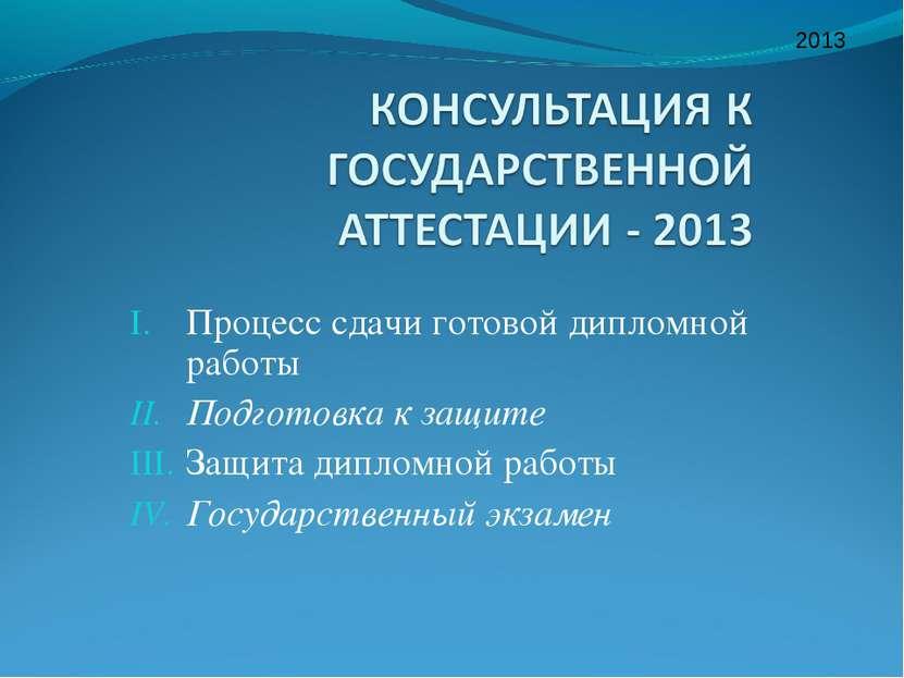 Процесс сдачи готовой дипломной работы Подготовка к защите Защита дипломной р...