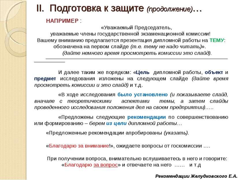 II. Подготовка к защите (продолжение)… Рекомендации Желудковского Е.А. НАПРИМ...