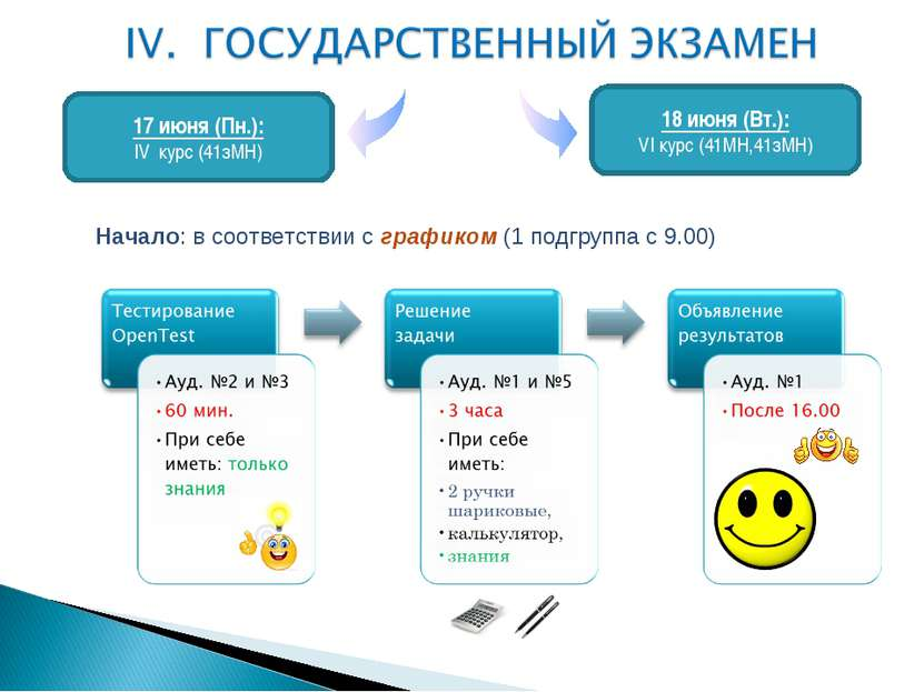 17 июня (Пн.): IV курс (41зМН) 18 июня (Вт.): VI курс (41МН,41зМН) Начало: в ...