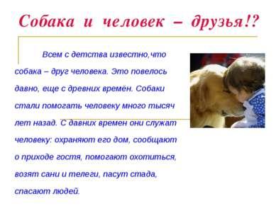 Собака и человек – друзья!? Всем с детства известно,что собака – друг человек...