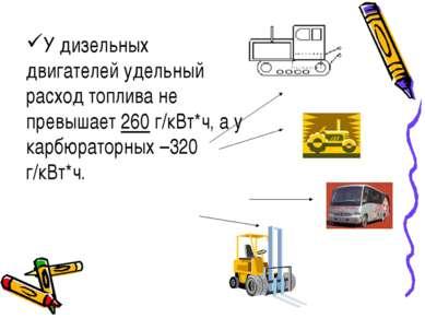 У дизельных двигателей удельный расход топлива не превышает 260 г/кВт*ч, а у ...