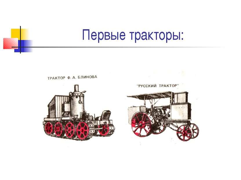 Первые тракторы: