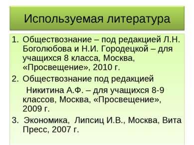 Обществознание – под редакцией Л.Н. Боголюбова и Н.И. Городецкой – для учащих...