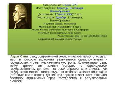 Адам Смит отец современной экономической науки описывал мир, в котором эконом...