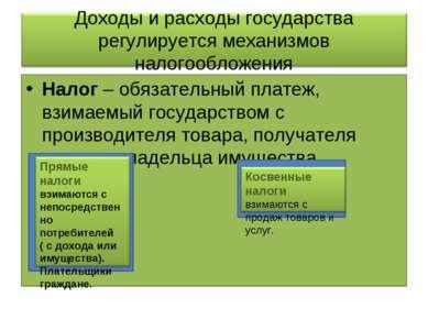 Налог – обязательный платеж, взимаемый государством с производителя товара, п...