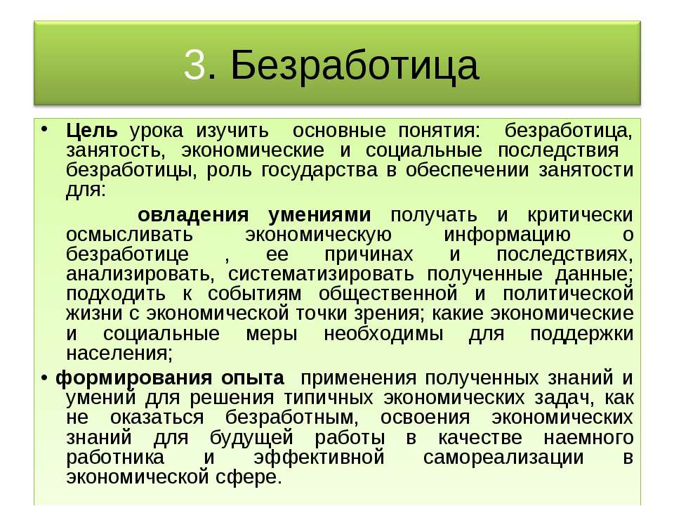 Цель урока изучить основные понятия: безработица, занятость, экономические и ...