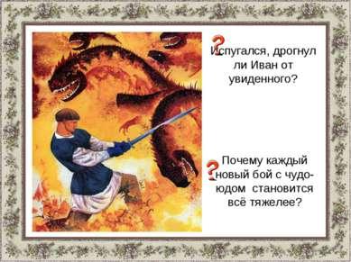 Испугался, дрогнул ли Иван от увиденного?