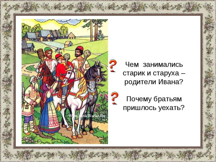 Чем занимались старик и старуха – родители Ивана? Почему братьям пришлось уех...