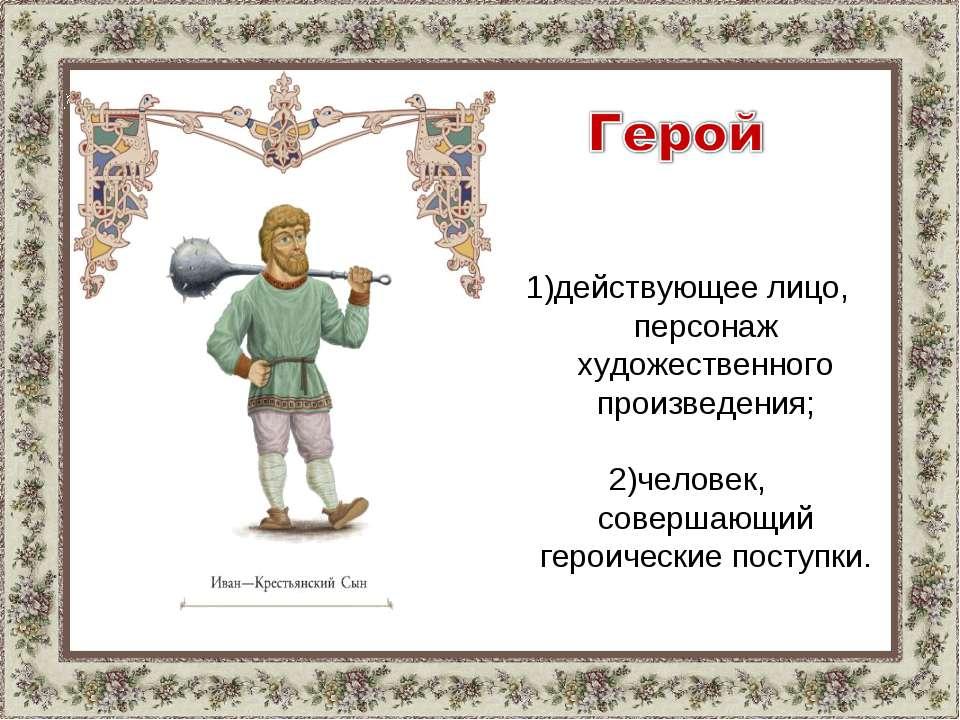 1)действующее лицо, персонаж художественного произведения; 2)человек, соверша...