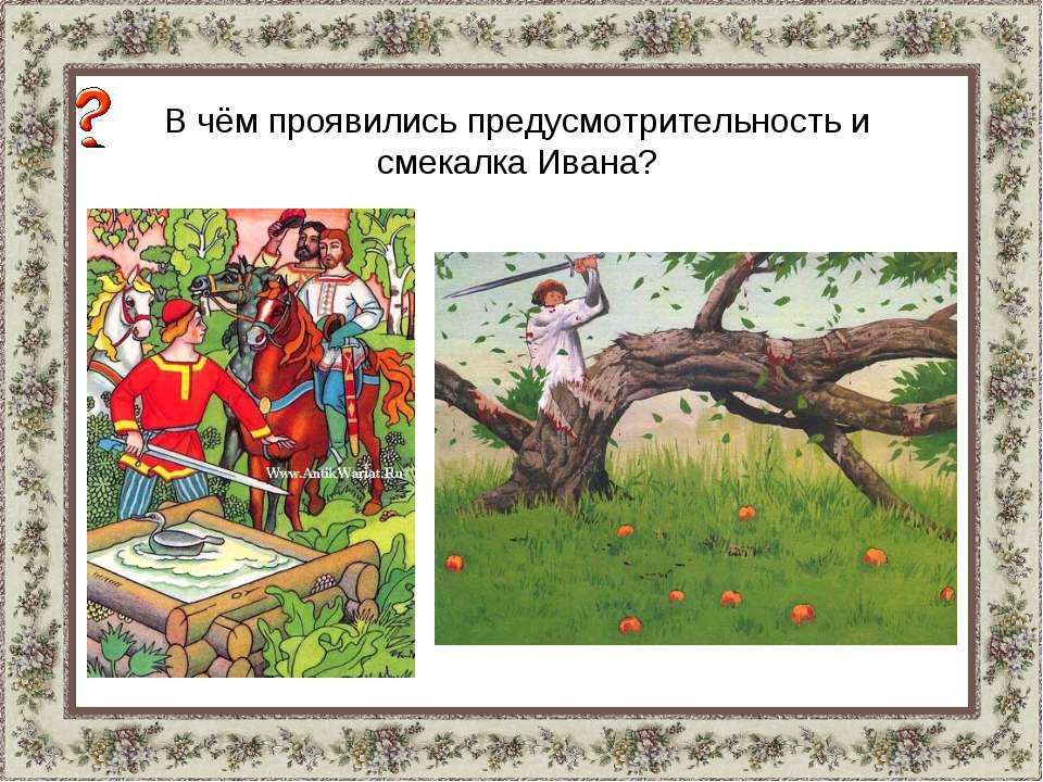 В чём проявились предусмотрительность и смекалка Ивана?