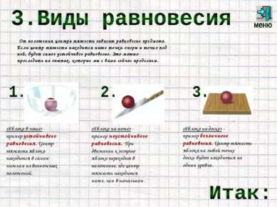 От положения центра тяжести зависит равновесие предмета. Если центр тяжести н...