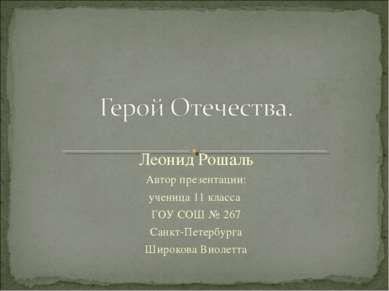 Леонид Рошаль Автор презентации: ученица 11 класса ГОУ СОШ № 267 Санкт-Петерб...