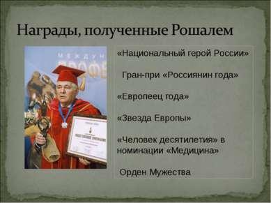«Национальный герой России» Гран-при «Россиянин года» «Европеец года» «Звезда...
