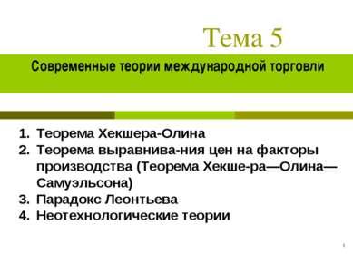 * Тема 5 Современные теории международной торговли Теорема Хекшера-Олина Теор...