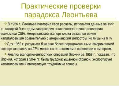 * Практические проверки парадокса Леонтьева В 1956 г. Леонтьев повторил свои ...
