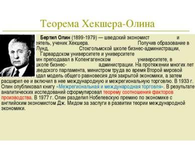 * Теорема Хекшера-Олина Бертил Олин (1899-1979) — шведский экономист и полити...