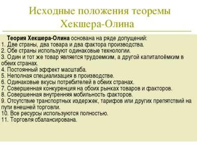 * Исходные положения теоремы Хекшера-Олина Теория Хекшера-Олина основана на р...