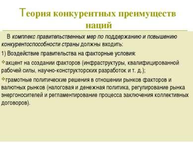 * Теория конкурентных преимуществ наций В комплекс правительственных мер по п...