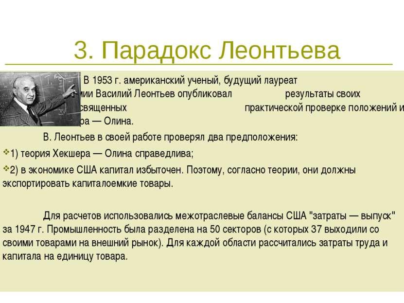 * 3. Парадокс Леонтьева В 1953 г. американский ученый, будущий лауреат Нобеле...