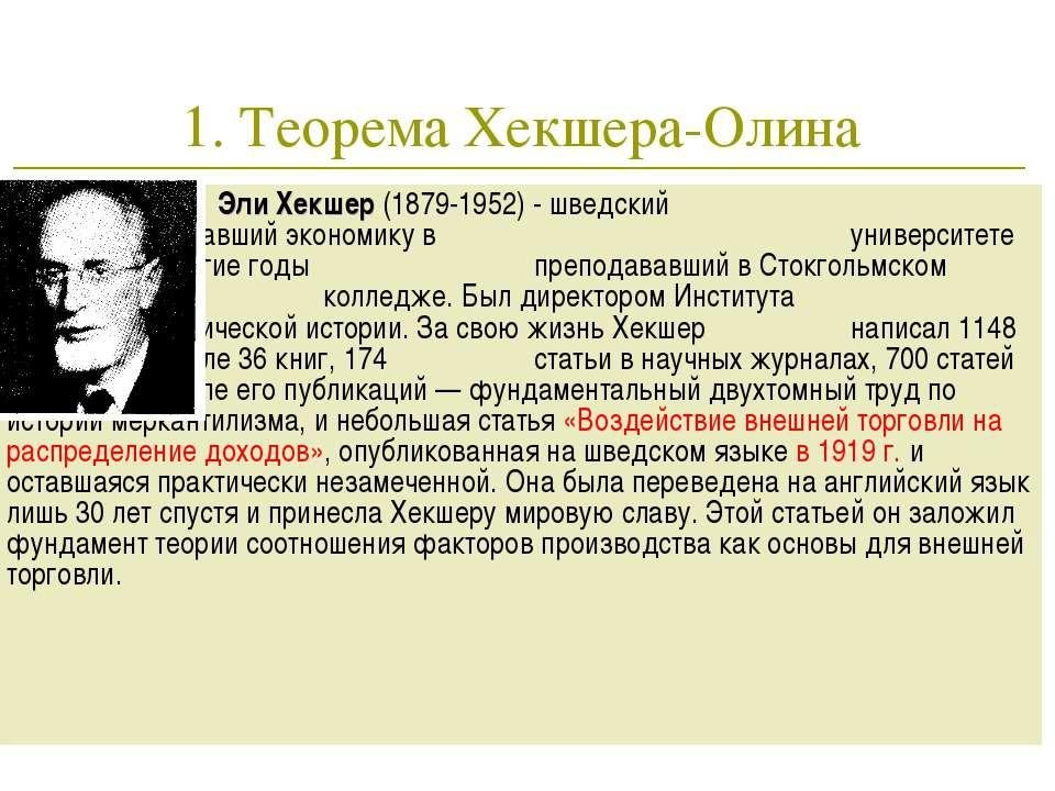 * 1. Теорема Хекшера-Олина Эли Хекшер (1879-1952) - шведский экономист, изуча...