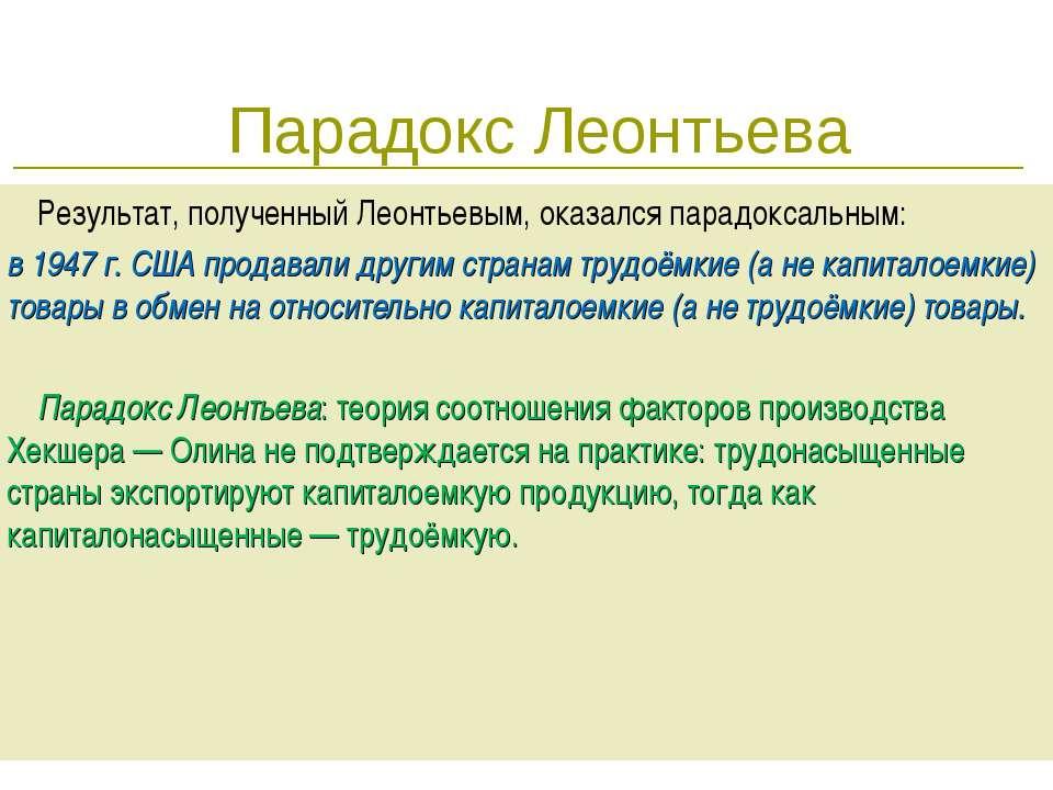 * Парадокс Леонтьева Результат, полученный Леонтьевым, оказался парадоксальны...