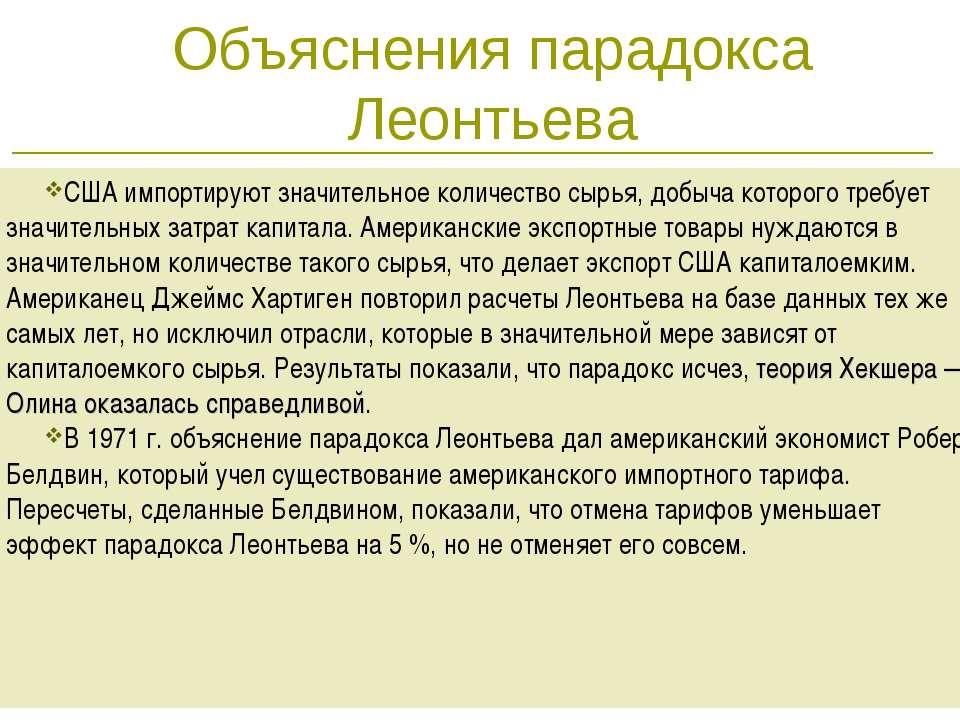 * Объяснения парадокса Леонтьева США импортируют значительное количество сырь...
