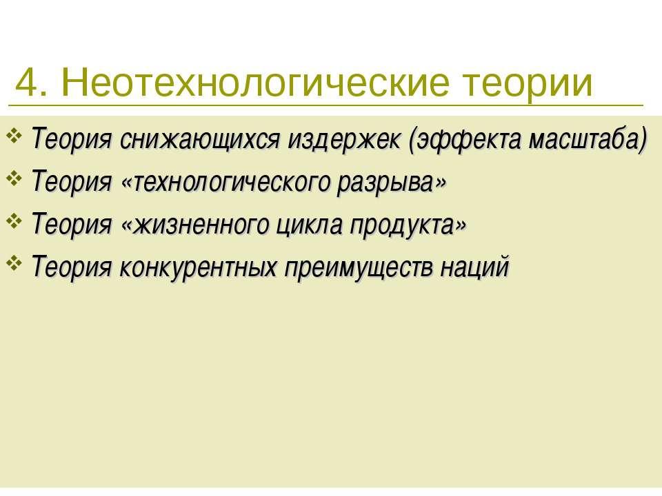 * 4. Неотехнологические теории Теория снижающихся издержек (эффекта масштаба)...