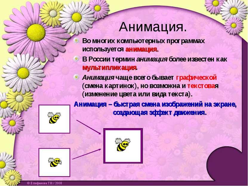 Анимация. Во многих компьютерных программах используется анимация. В России т...