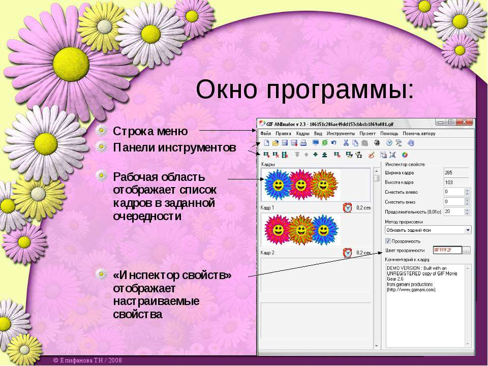 Окно программы: Строка меню Панели инструментов Рабочая область отображает сп...