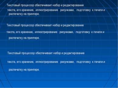Текстовый процессор обеспечивает набор и редактирование текста, его хранение,...