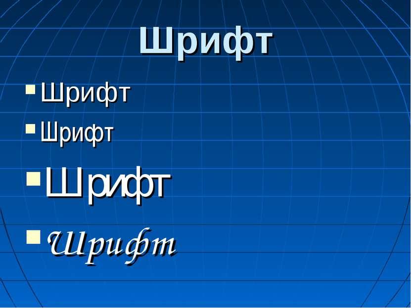 Шрифт Шрифт Шрифт Шрифт Шрифт