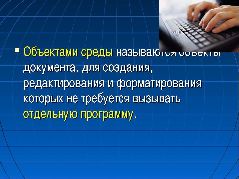 Объектами среды называются объекты документа, для создания, редактирования и ...