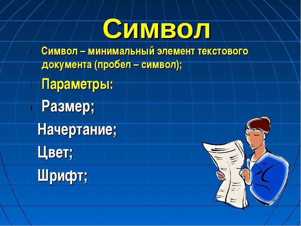 Символ Символ – минимальный элемент текстового документа (пробел – символ); П...